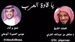 انشودة ...ياقادة العرب