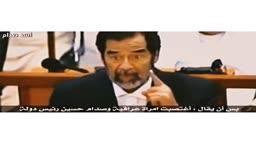 الشهيد صدام حسين ..احدى لقطات المحكمة