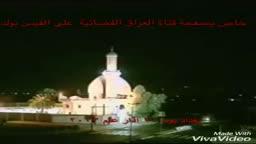 القصف الهمجي قبيل احتلال بغداد في 2003