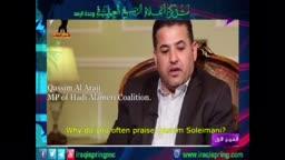 النائب قاسم الاعرجي ..قاسم سليماني جيفارا