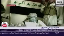 احدى الفصائل العراقية ..ملاحقة الزرقاوي