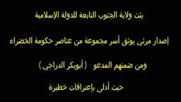"""عاجل : إصدار جديد لـ داعش يوثق اعترافات المدعو """" أبوبكر الدراجي """" قبل إعدامه"""