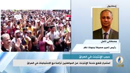 هل نجحت سياسة قمع المتظاهرين وتكميم الأفواه في العراق؟!