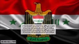 السلام الجمهوري العراقي